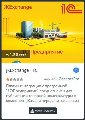 1c-integration_01