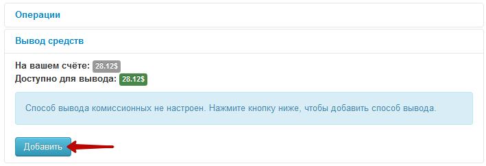 affiliate-program_12