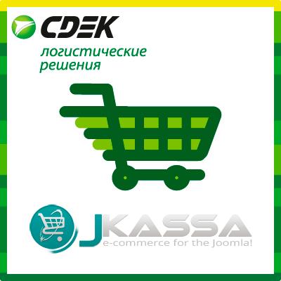 JKDelsystem - CDEK